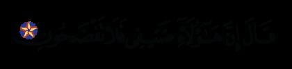 Al-Hijr 15, 68