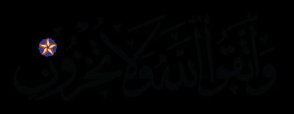 Al-Hijr 15, 69