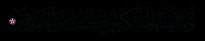 Al-Hijr 15, 7