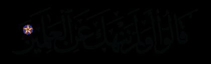 Al-Hijr 15, 70