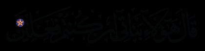 Al-Hijr 15, 71