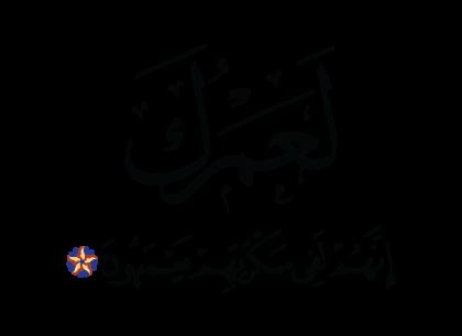 Al-Hijr 15, 72