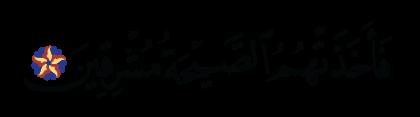 Al-Hijr 15, 73