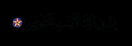 Al-Hijr 15, 75
