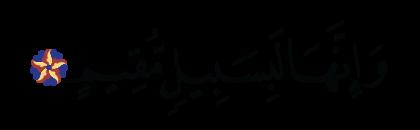 Al-Hijr 15, 76