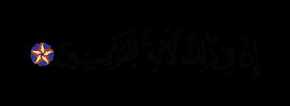 Al-Hijr 15, 77