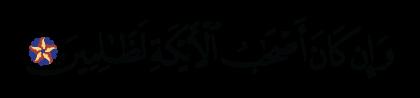 Al-Hijr 15, 78
