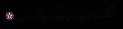Al-Hijr 15, 79