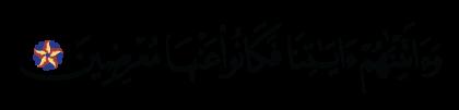 Al-Hijr 15, 81