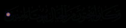 Al-Hijr 15, 82