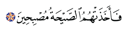 Al-Hijr 15, 83