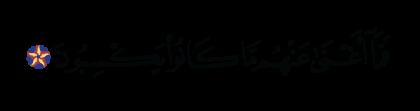 Al-Hijr 15, 84