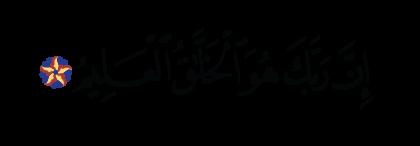 Al-Hijr 15, 86