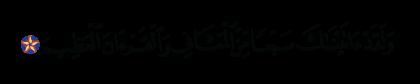 Al-Hijr 15, 87