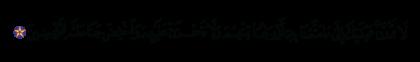 Al-Hijr 15, 88
