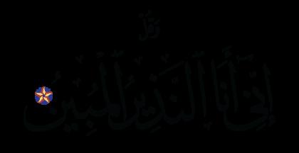 Al-Hijr 15, 89