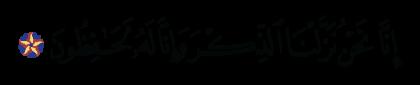Al-Hijr 15, 9