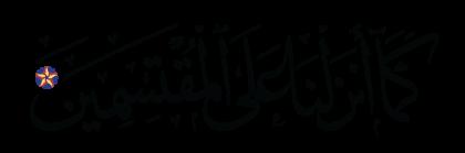 Al-Hijr 15, 90