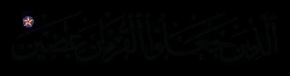 Al-Hijr 15, 91