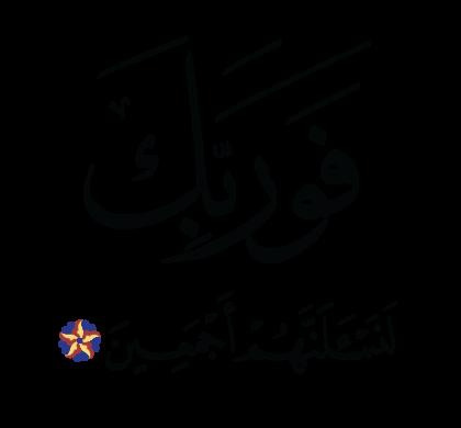 Al-Hijr 15, 92