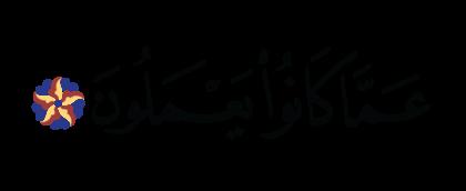 Al-Hijr 15, 93