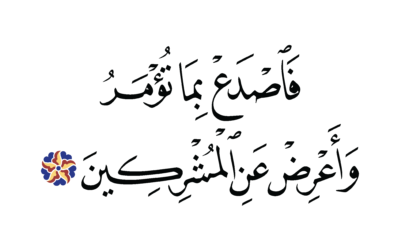 Al-Hijr 15, 94
