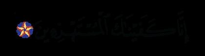 Al-Hijr 15, 95