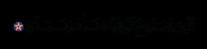 Al-Hijr 15, 96