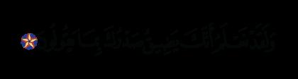 Al-Hijr 15, 97