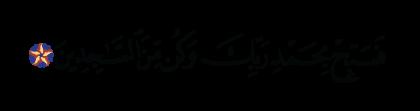 Al-Hijr 15, 98