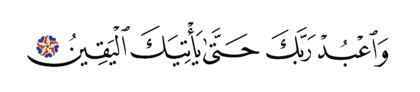 Al-Hijr 15, 99
