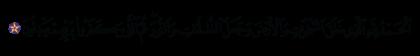 Al-An'am 6, 1