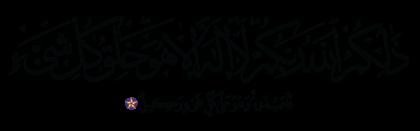 Al-An'am 6, 102