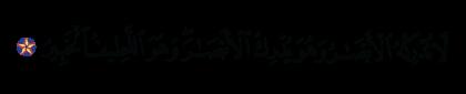 Al-An'am 6, 103