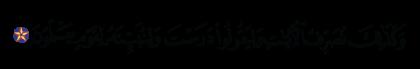 Al-An'am 6, 105