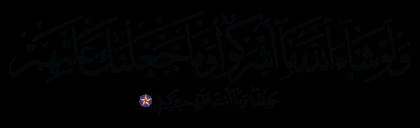 Al-An'am 6, 107