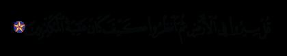 Al-An'am 6, 11