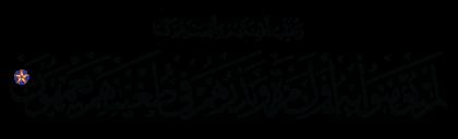 Al-An'am 6, 110