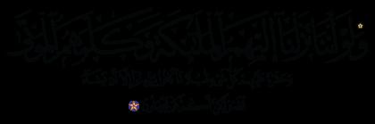 Al-An'am 6, 111