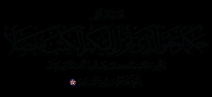 Al-An'am 6, 114