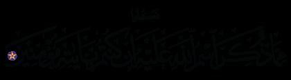 Al-An'am 6, 118