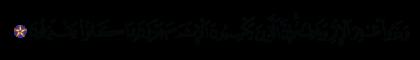 Al-An'am 6, 120