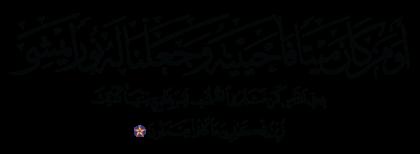 Al-An'am 6, 122