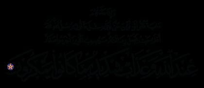 Al-An'am 6, 124