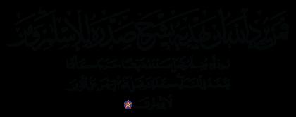 Al-An'am 6, 125