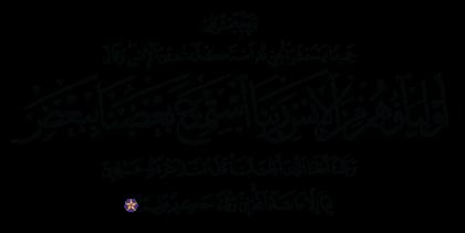 Al-An'am 6, 128
