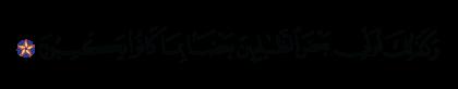 Al-An'am 6, 129