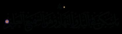 Al-An'am 6, 13