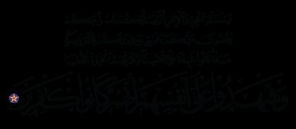 Al-An'am 6, 130