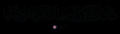 Al-An'am 6, 131